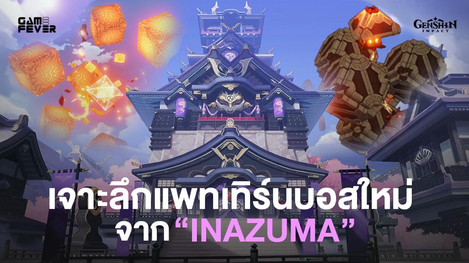 เจาะลึกแพทเทิร์นบอสใหม่จาก Inazuma