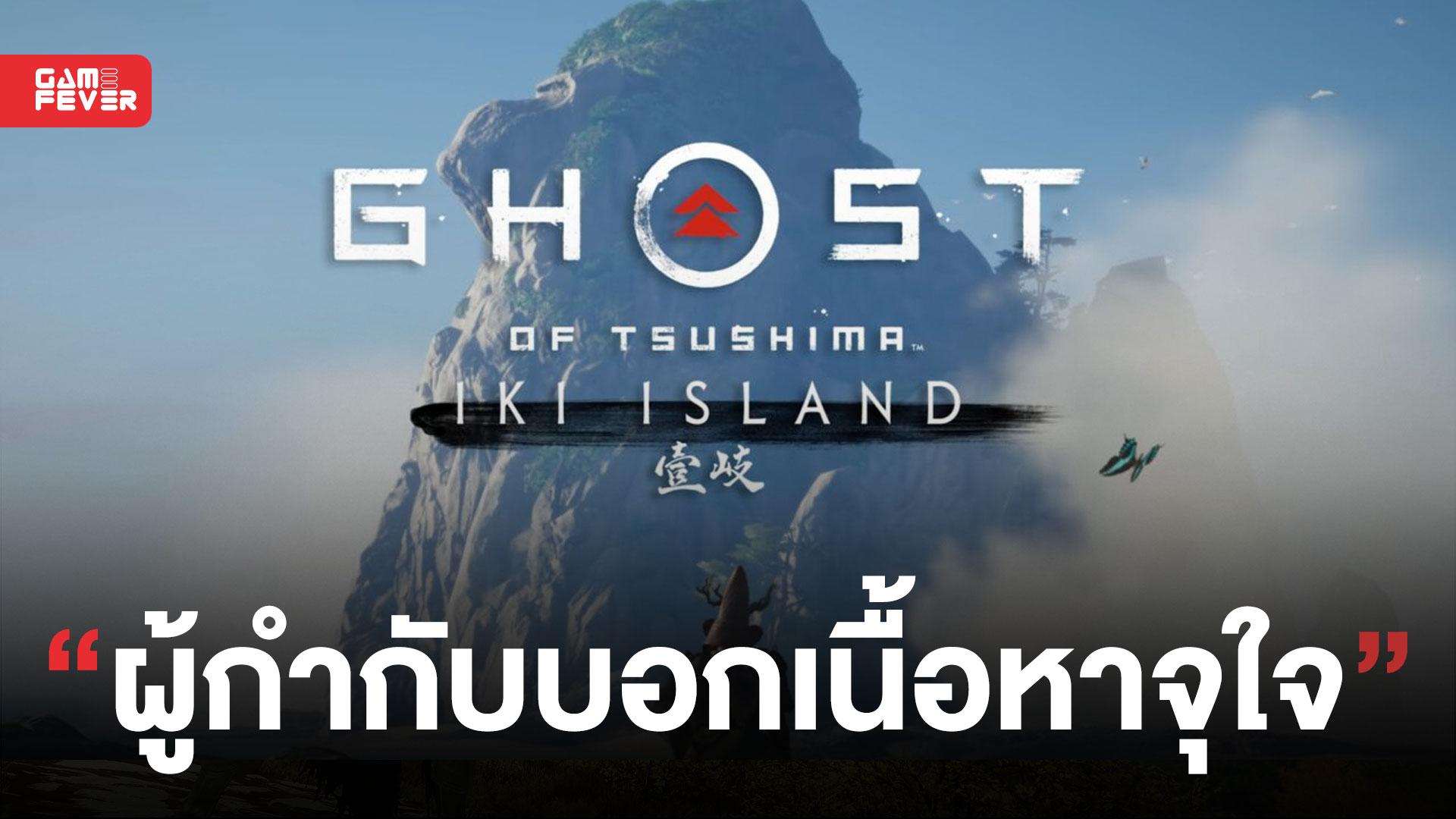 Ghost of Tsushima เผยความยาวบนเกาะ Iki จะพอๆ กับบทที่หนึ่งของเกม