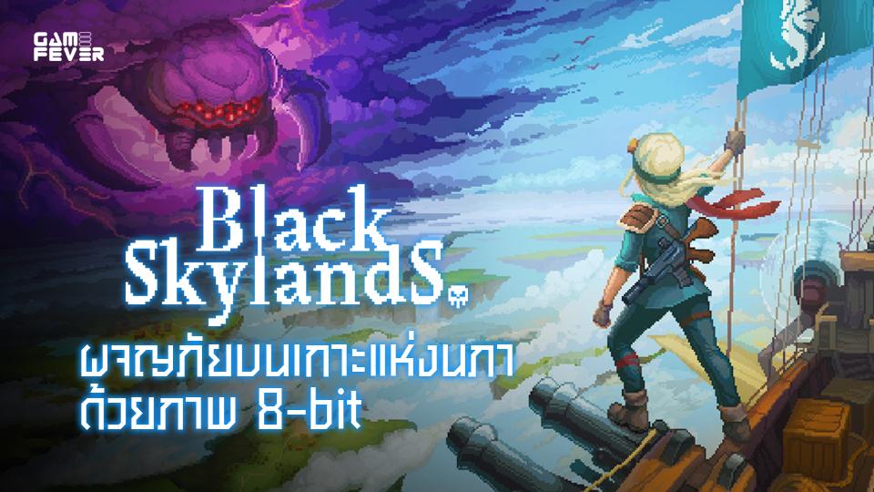 แนะนำเกม Black Skylands ผจญภัยบนเกาะแห่งนภาด้วยภาพ 8-bit