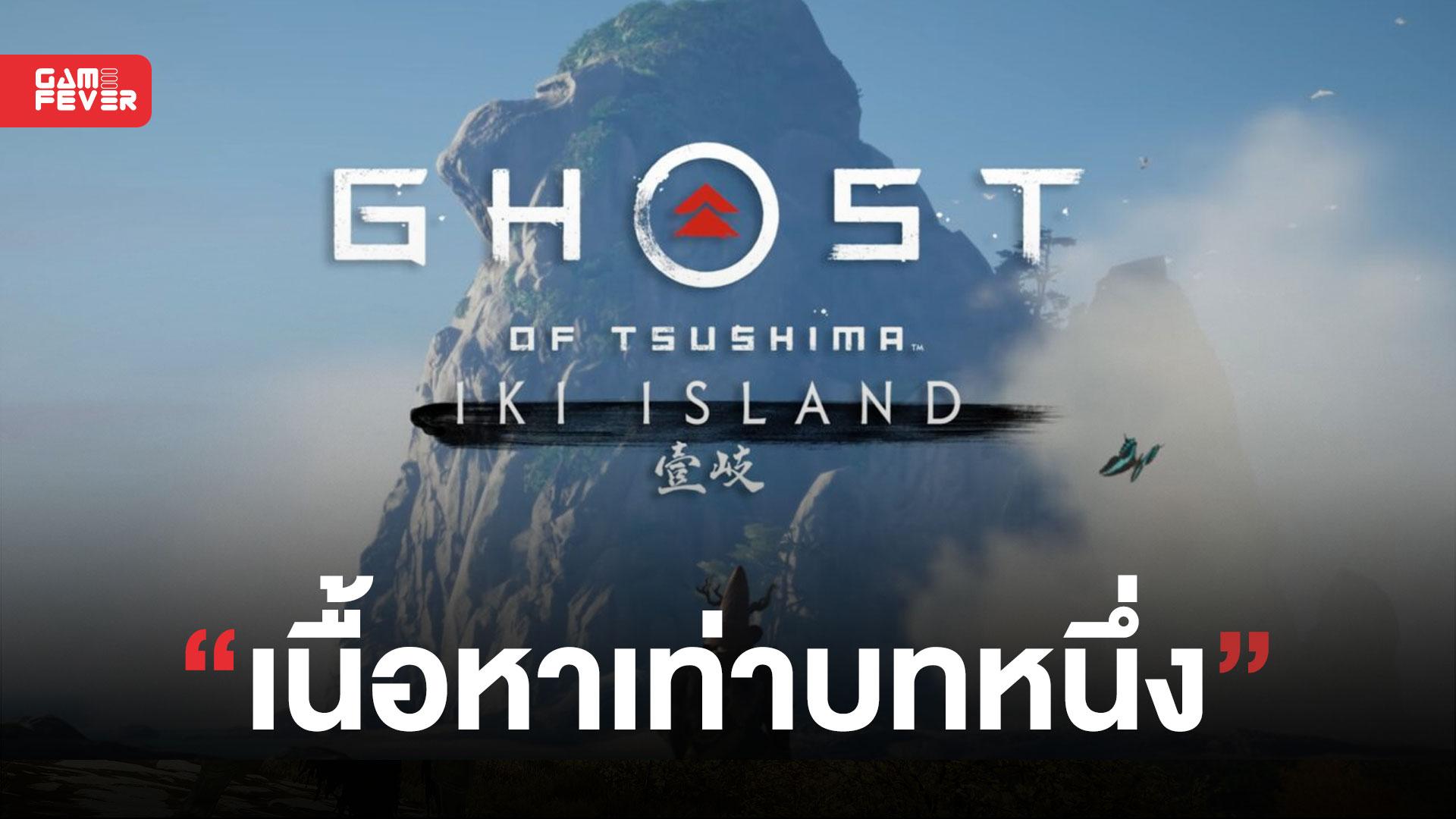 Ghost of Tsushima เผยความยาวบนเกาะ Iki จะพอๆ กับบทที่หนึ่งของเกมภาคหลัก