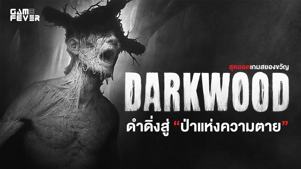 แนะนำเกม Darkwood เกมสยองขวัญ ดำดิ่งสู่ในป่าแห่งความตาย