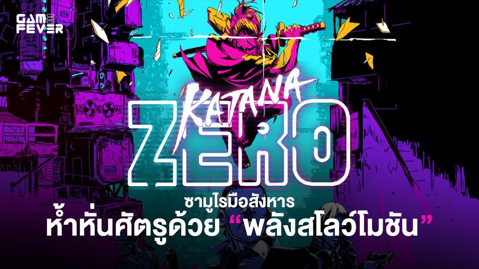 แนะนำเกม Katana ZERO ซามูไรมือสังหาร ห้ำหั่นศัตรูด้วยพลังสโลว์โมชัน