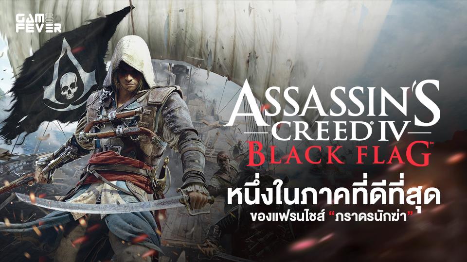 แนะนำเกม Assassins Creed IV: Black Flag หนึ่งในเกมภาคที่ดีที่สุดของแฟรนไชส์ภราดรนักฆ่า
