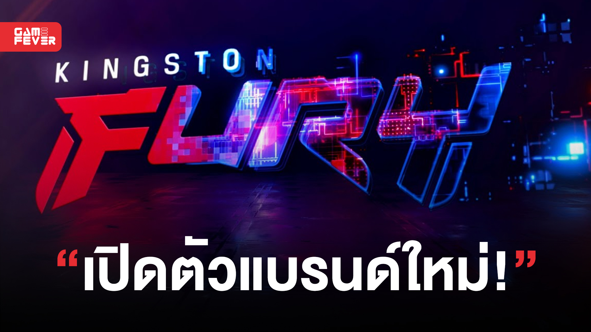 Kingston ประกาศเปิดตัวแบรนด์ Fury ใหม่ ซึ่งจะเข้ามาแทนที่ HyperX