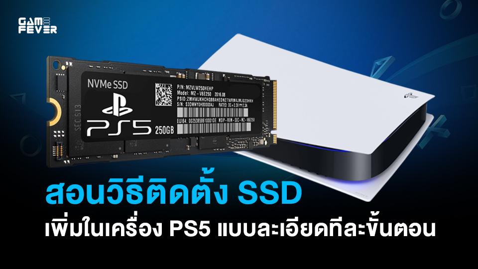 สอนวิธีติดตั้ง SSD เพิ่มในเครื่อง PS5 แบบละเอียดทีละขั้นตอน