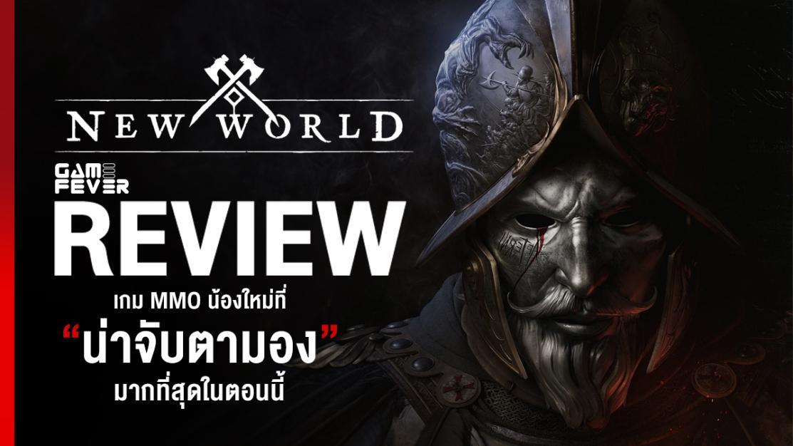 รีวิว New World: CBT เกม MMO น้องใหม่ที่น่าจับตามองมากที่สุดในตอนนี้