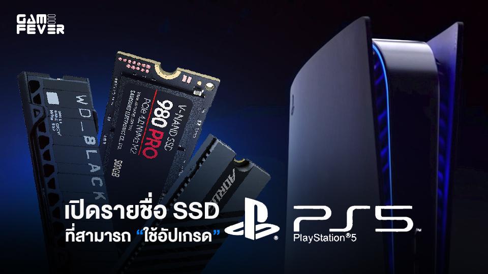 เปิดรายชื่อ SSD ที่สามารถใช้อัปเกรด PS5 ได้