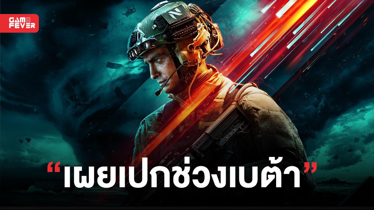 Battlefield 2042 เผยสเปกความต้องการของเครื่อง PC !! ในการเล่นช่วง Beta
