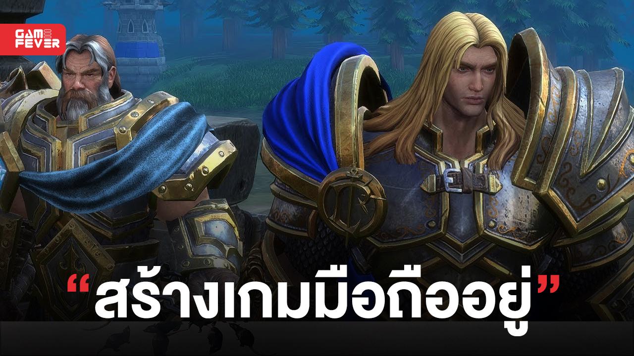 Activision Blizzard เผย !! มีเกมมือถือจากซีรีส์ Warcraft กำลังพัฒนาอยู่ 2 ตัว
