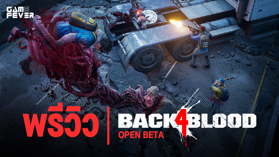 พรีวิว Back 4 Blood (Open Beta) มันส์เหมือนเดิม เพิ่มเติมที่ลูกเล่นเยอะขึ้น