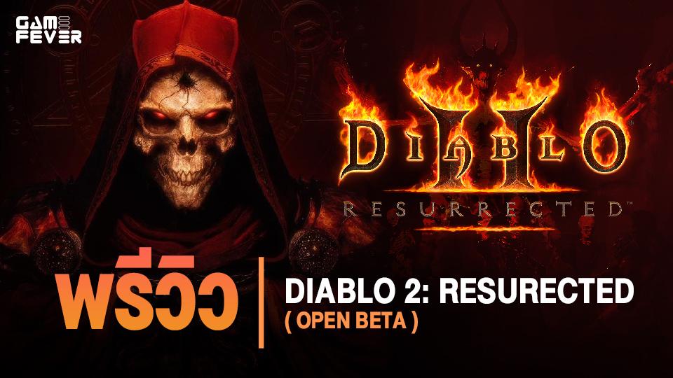พรีวิว Diablo II: Resurrected กลับมาอีกครั้งกับเกมในตำนาน ด้วยกราฟิกทันสมัย