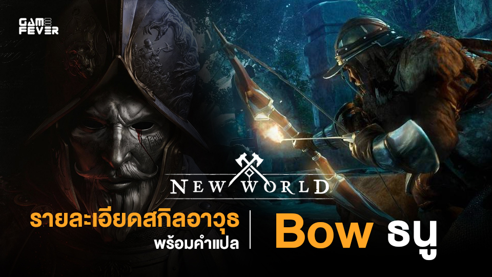 New World รายละเอียดสกิลอาวุธ Bow (ธนู) พร้อมคำแปล