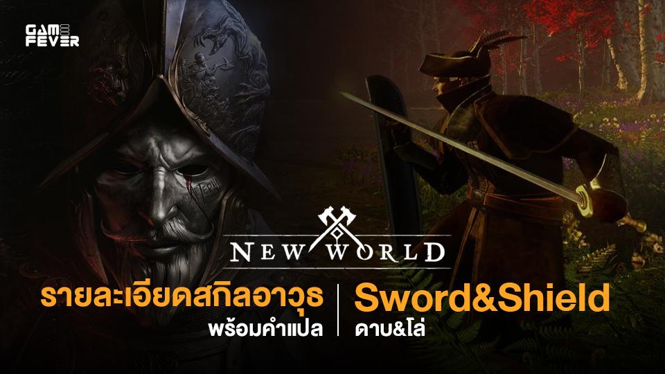 New World รายละเอียดสกิลอาวุธ Sword&Shield (ดาบ&โล่)