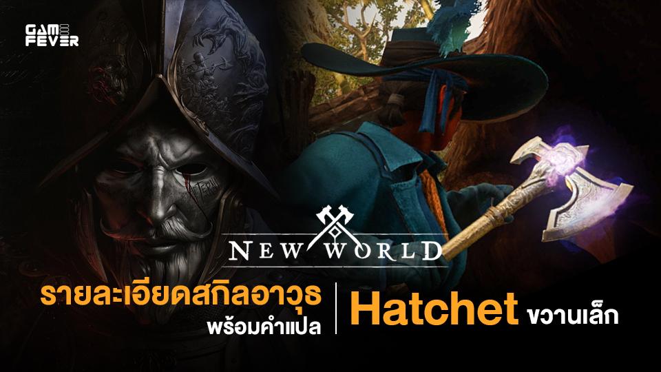 New World รายละเอียดสกิลอาวุธ Hatchets (ขวานเล็ก)