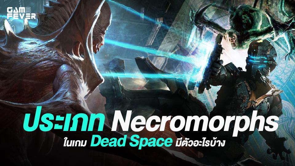 Dead Space มาดูกันว่า Necromorphs มีตัวอะไรบ้าง