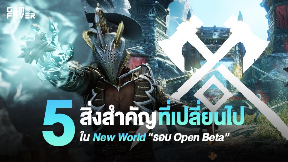 5 สิ่งสำคัญที่เปลี่ยนไปใน New World รอบ Open Beta