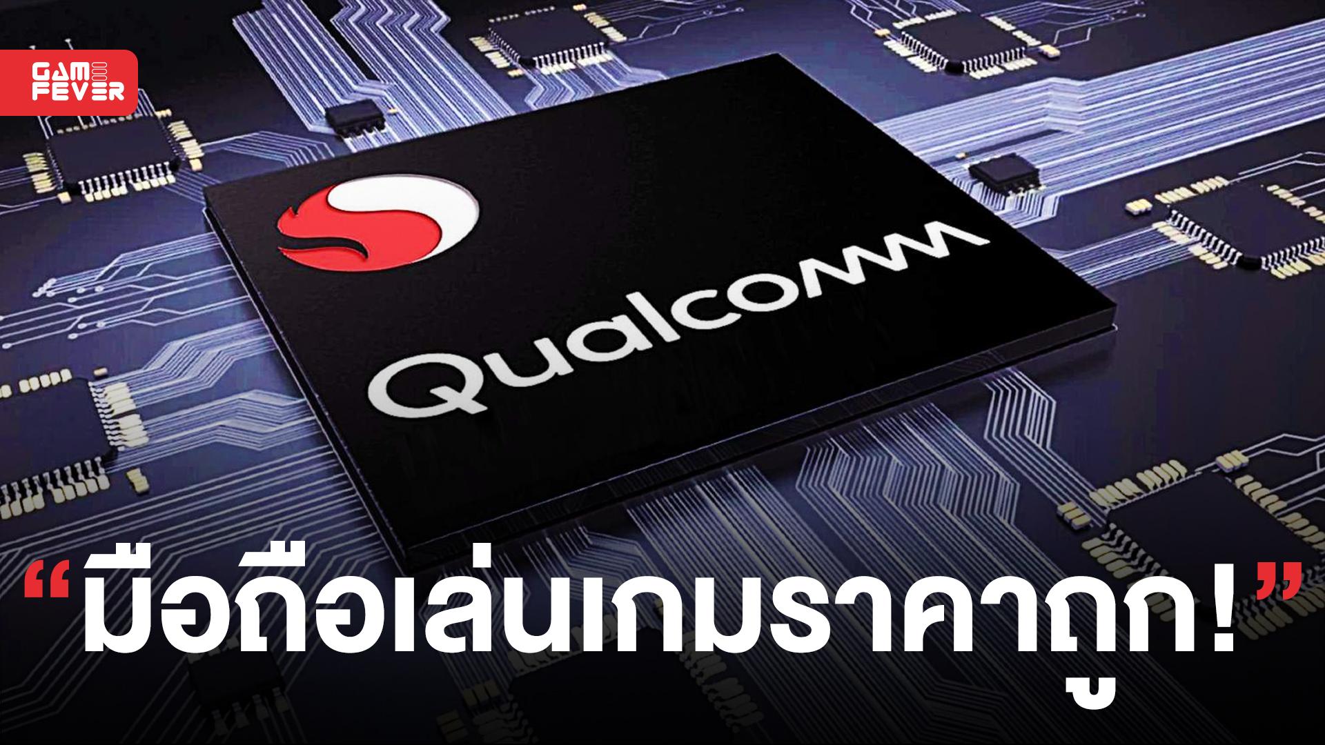 Qualcomm กำลังพัฒนาชิปรุ่นใหม่สำหรับมือถือเล่นเกมราคาไม่แพง
