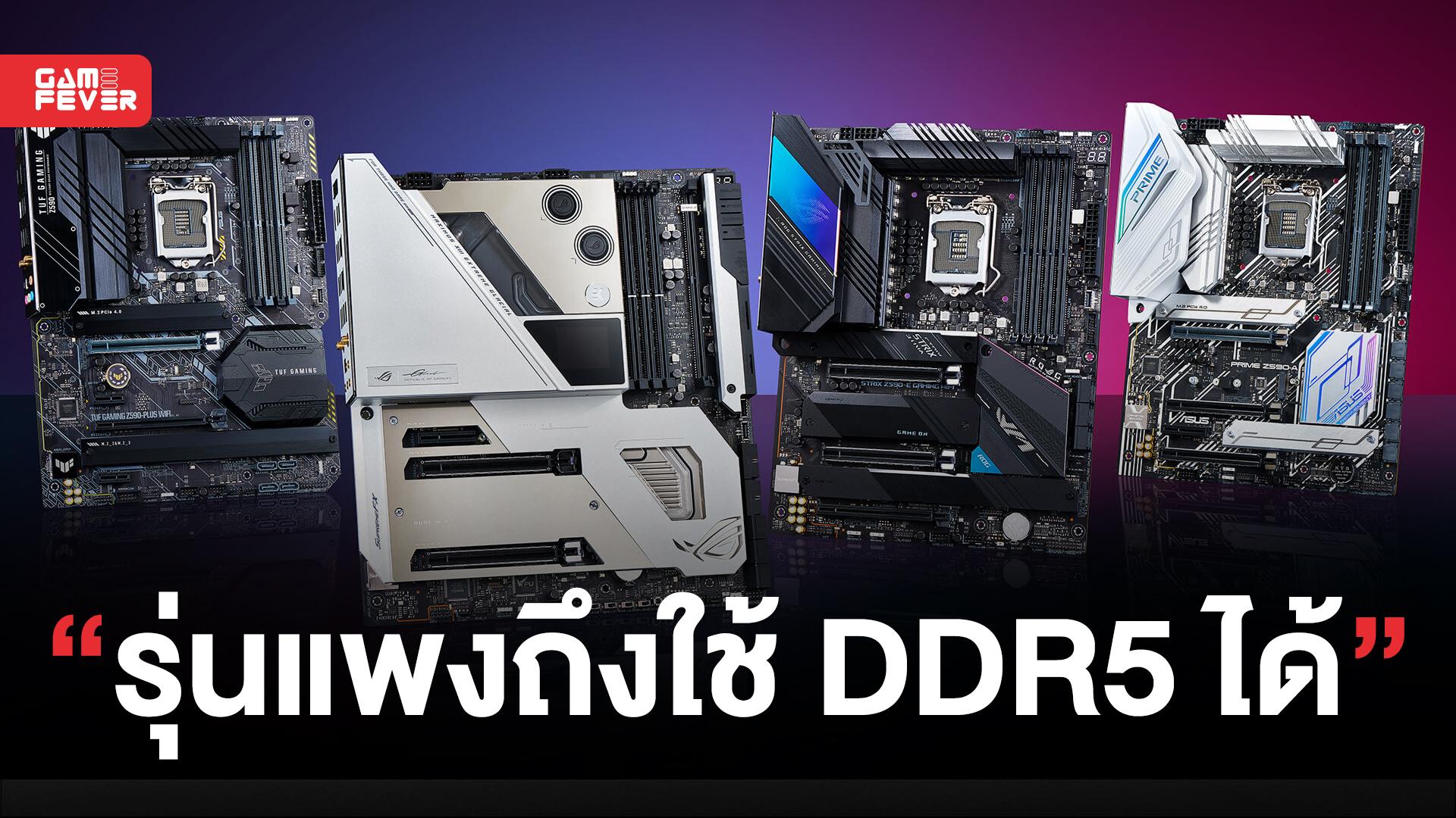 หลุดข้อมูล Z690 จากทาง Asus ไม่ใช่ทุกรุ่นที่จะใส่แรม DDR5 ได้