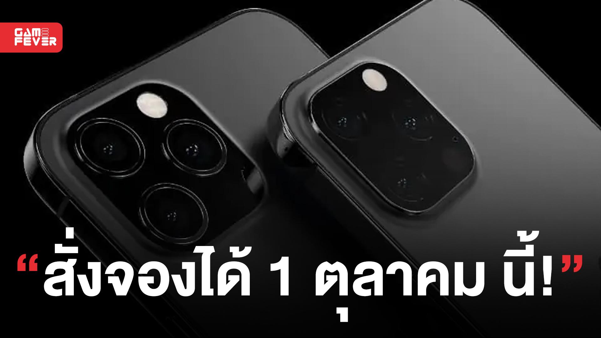 iPhone 13 เปิดตัวอย่างเป็นทางการ GPU แรงขึ้น น้ำหนักมากขึ้นเล็กน้อย และยาวขึ้น!