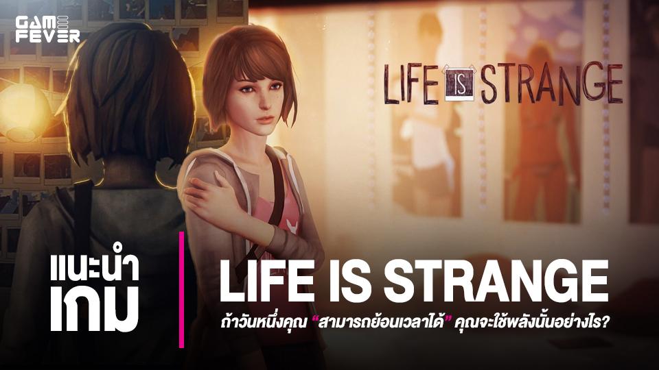แนะนำเกม Life is Strange ถ้าวันหนึ่งคุณสามารถย้อนเวลาได้ คุณจะใช้พลังนั้นอย่างไร?