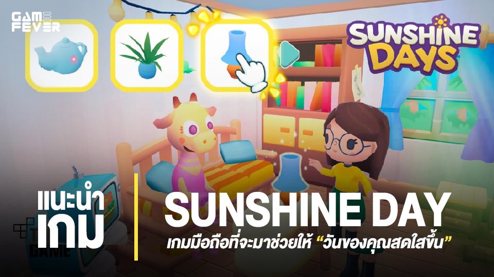 แนะนำเกม Sunshine Day เกมมือถือที่จะมาช่วยให้วันของคุณสดใสขึ้น