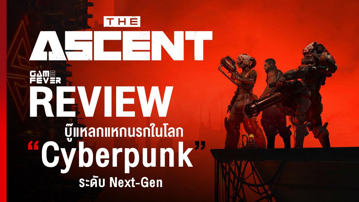 รีวิว The Ascent บู๊แหลกแหกนรกในโลก Cyberpunk