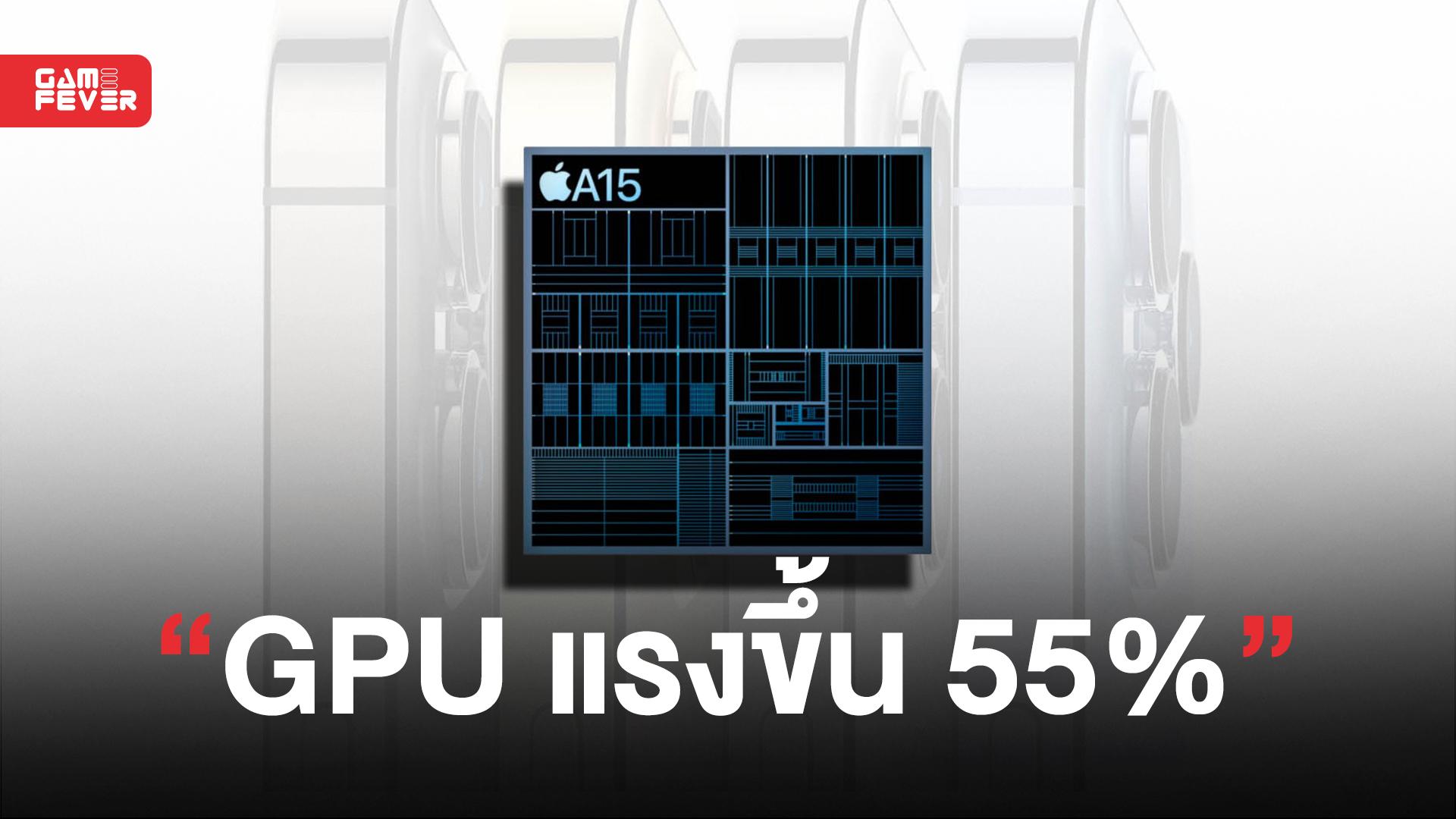 ผลทดสอบ GPU ของ iPhone 13 Pro แรงกว่า iPhone 12 PRo ถึง 55%