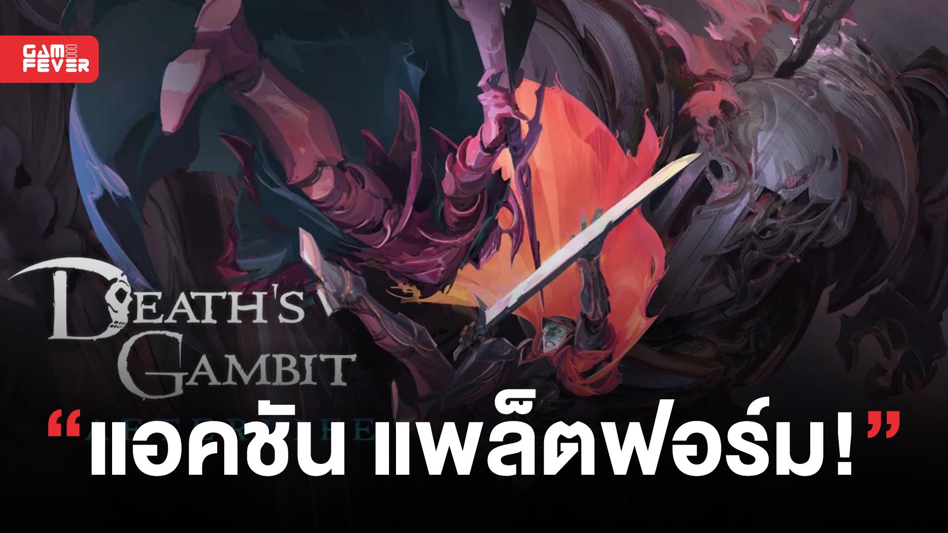 Death's Gambit: Afterlife เกมแอคชัน 2D แพล็ตฟอร์ม งานภาพสไตล์ Pixel Art เตรียมวางจำหน่าย 30 กันยายนนี้!
