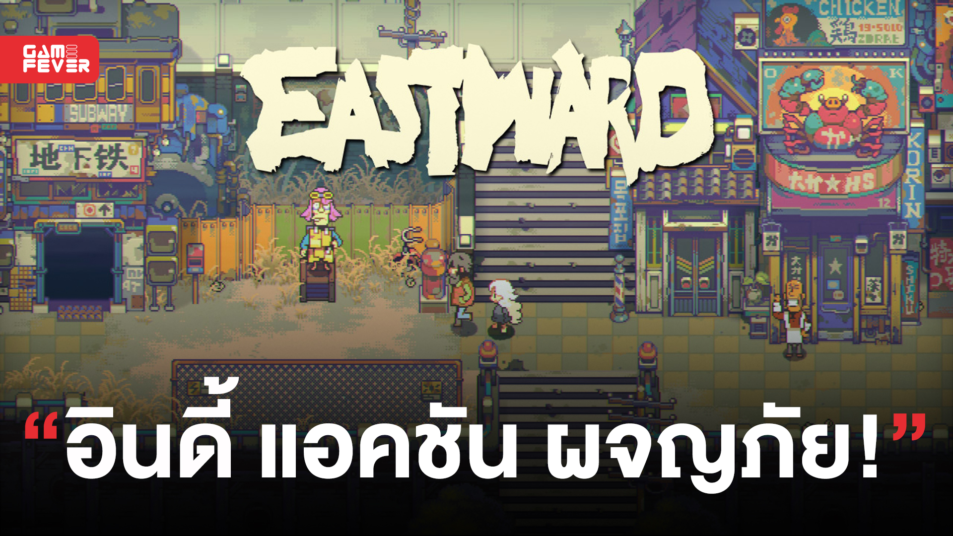 Eastward เกมอินดี้ RPG แอคชัน ผจญภัย วางจำหน่ายแล้วบน PC และ Nintendo Switch!