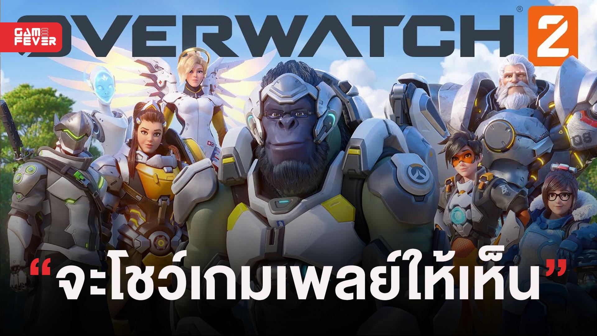 Blizzard จะโชว์เกมเพลย์ Overwatch 2 และ Bastion ที่ Rework แล้วในสัปดาห์หน้า