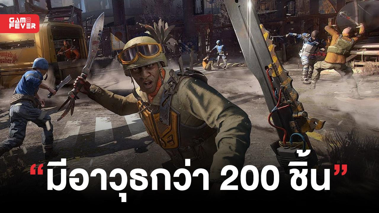 Dying Light 2 Stay Human จะมีอาวุธให้เล่นกว่า 200 ชิ้น