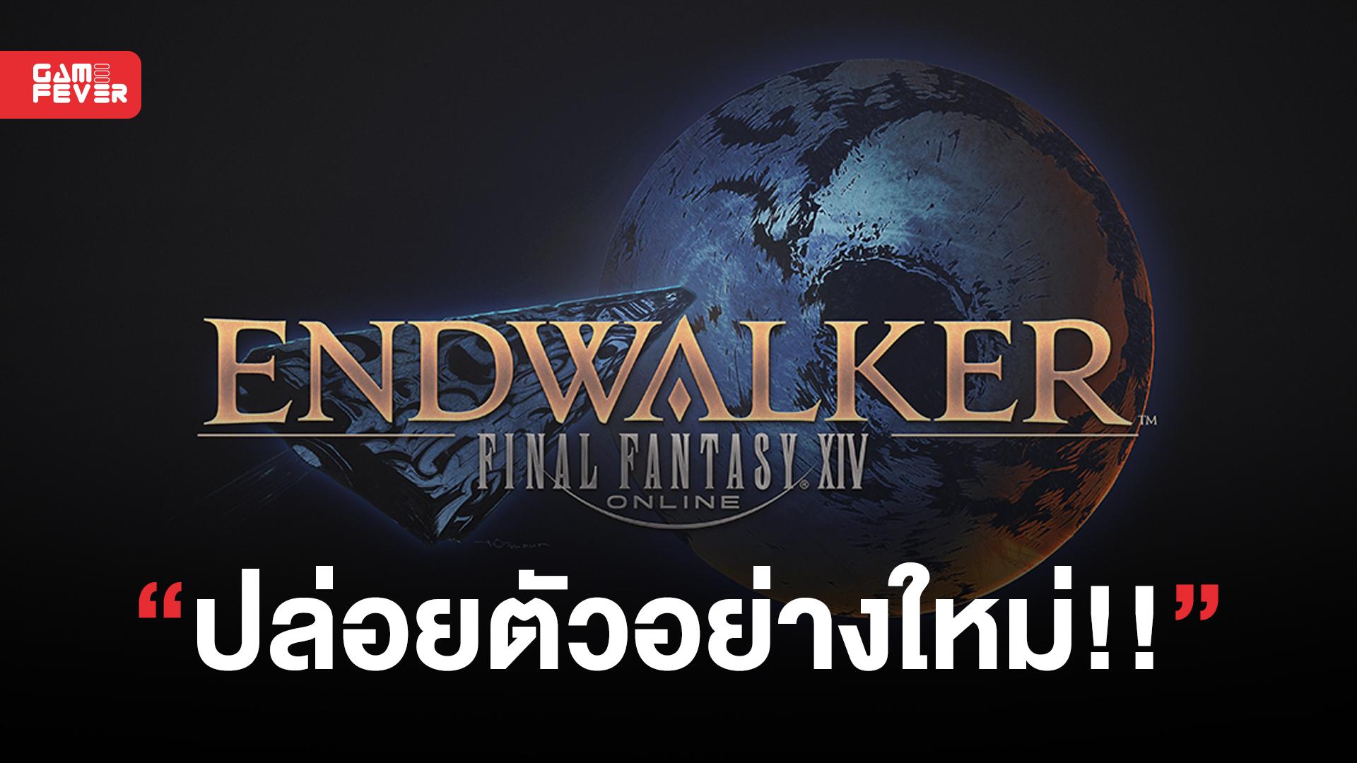 Final Fantasy 14: Endwalker ปล่อยตัวอย่างใหม่ เผยรายละเอียดการเปลี่ยนแปลงครั้งยิ่งใหญ่!!