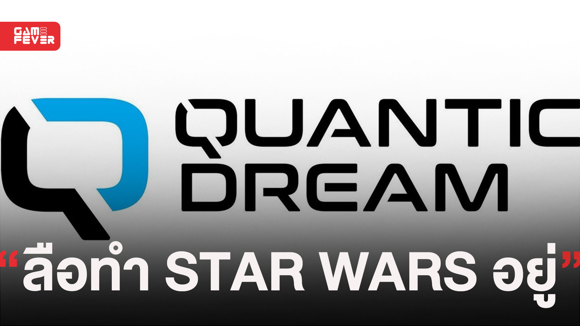 ข่าวลือ Quantic Dream อาจจะกำลังทำเกม Star Wars อยู่