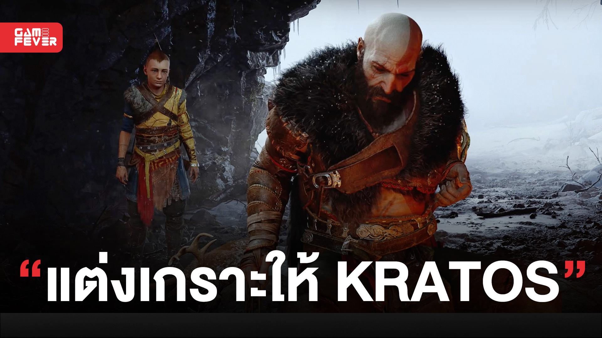 ผกก. ยืนยัน God of War: Ragnarok จะมีชุดเกราะมากมาย ที่มีคุณสมบัติแตกต่างกันให้ผู้เล่นได้เลือกใช้!