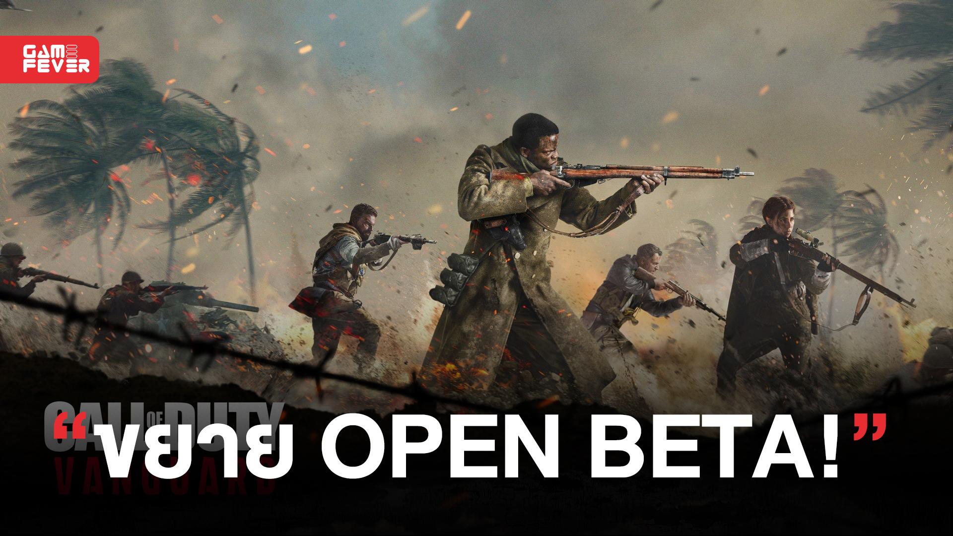 Call of Duty: Vanguard ขยายเวลา Open Beta ออกไปจนถึง 22 กันยายน!