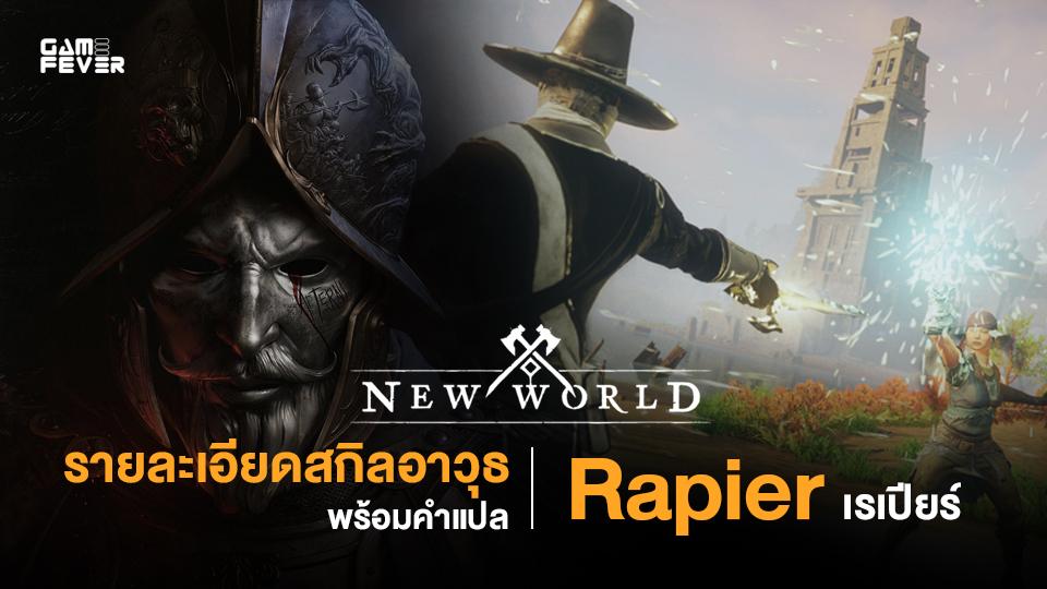 New World รายละเอียดสกิลอาวุธ Rapier พร้อมคำแปล