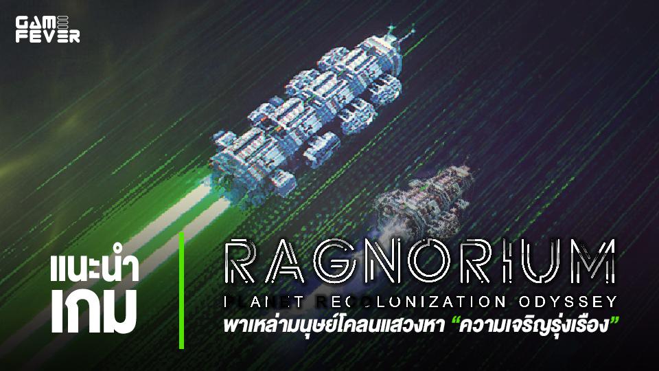 แนะนำเกม Ragnorium เป็นผู้นำเหล่าโคลนไปแสวงหาความเจริญรุ่งเรือง