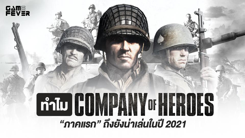 ทำไม Company of Heroes ภาคแรกถึงยังน่าเล่นในปี 2021