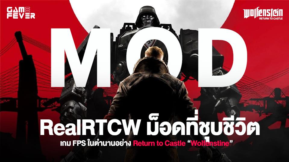 RealRTCW ม็อดที่ชุบชีวิตเกม FPS ในตำนานอย่าง Return to Castle Wolfenstine