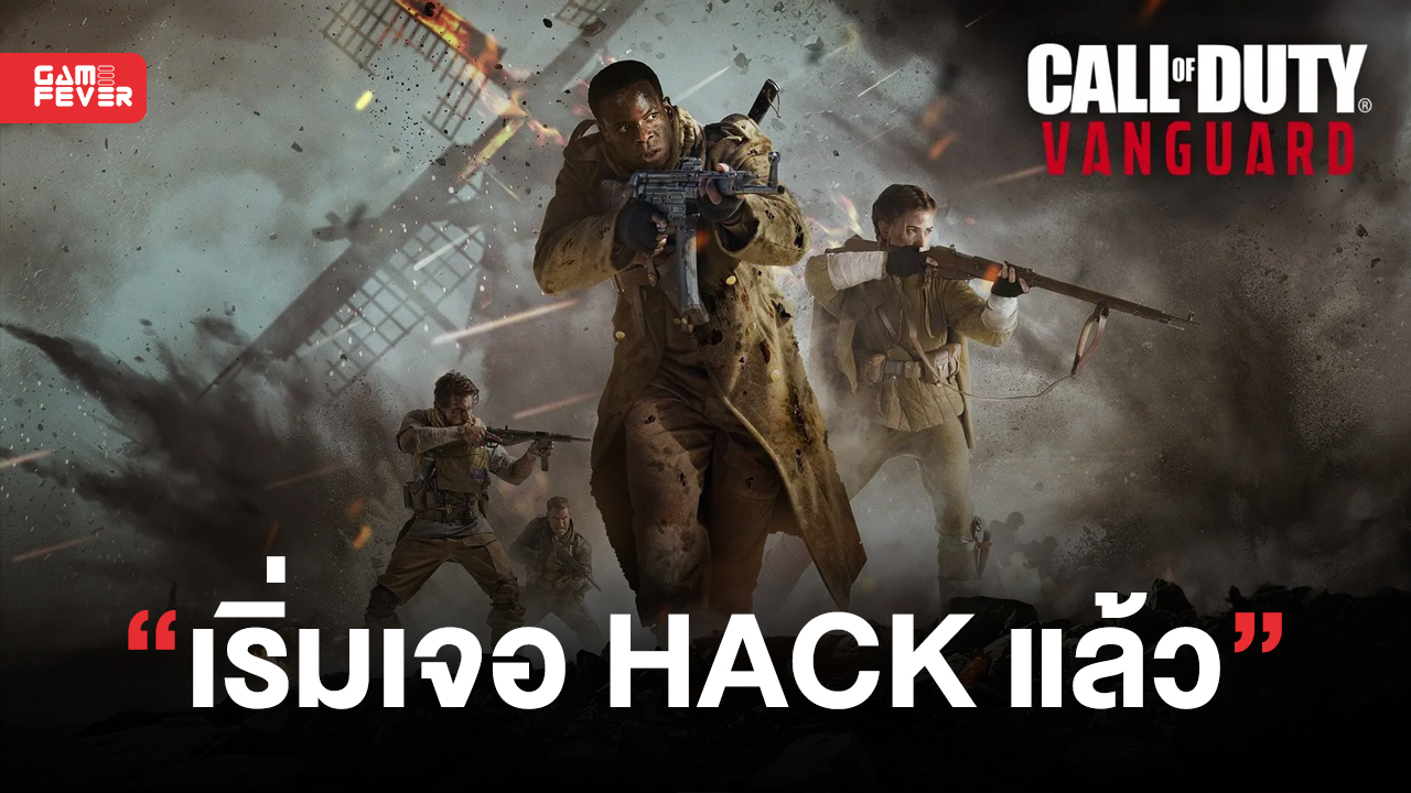 Call of Duty: Vanguard เริ่มมีคนพบเจอเหล่า Hacker ในช่วงทดสอบ Open Beta แล้ว
