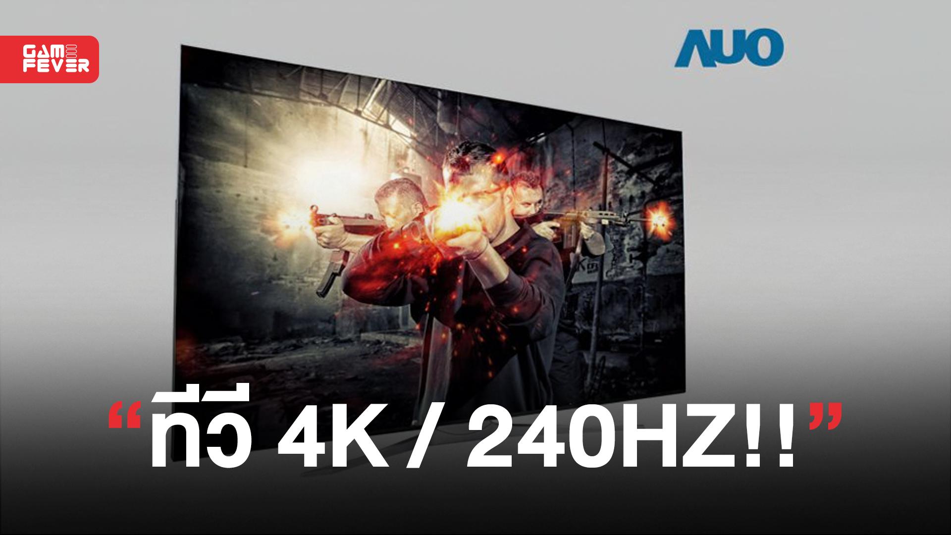 AU Optronics เปิดตัวทีวี 85 นิ้ว 4K / 240Hz พร้อมความถูกต้องสี 96% DCI-P3