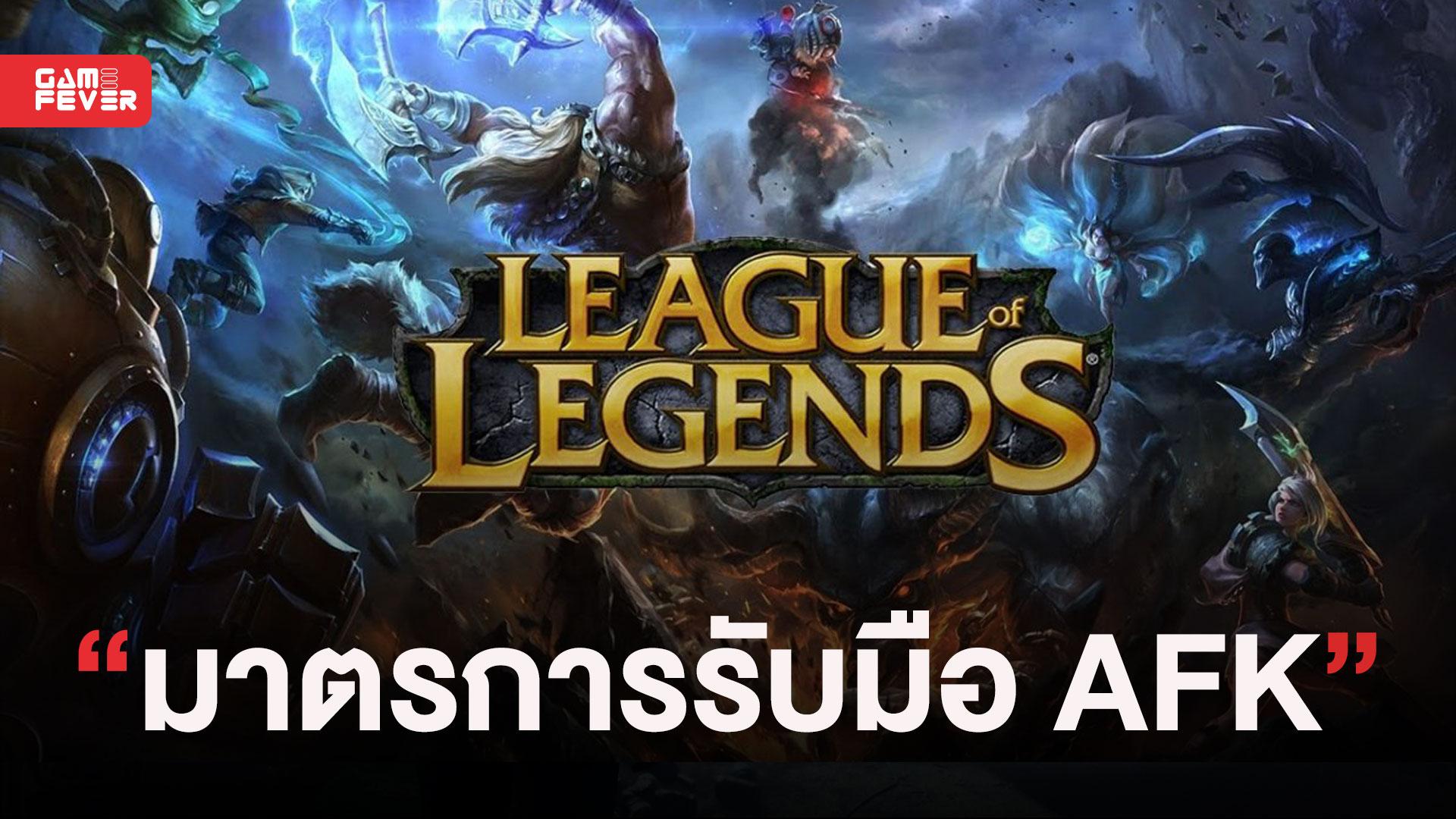 League Of Legends จะเริ่มลงโทษผู้เล่นที่ AFK หนักกว่าเดิม