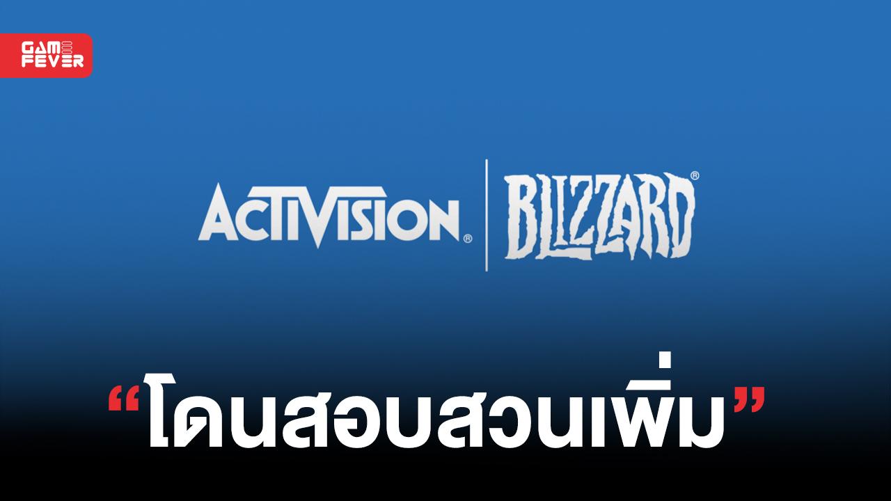 Activision Blizzard กำลังถูกสอบสวนโดยคณะกรรมการกำกับหลักทรัพย์ ข้อหาการประพฤติมิชอบทางเพศ