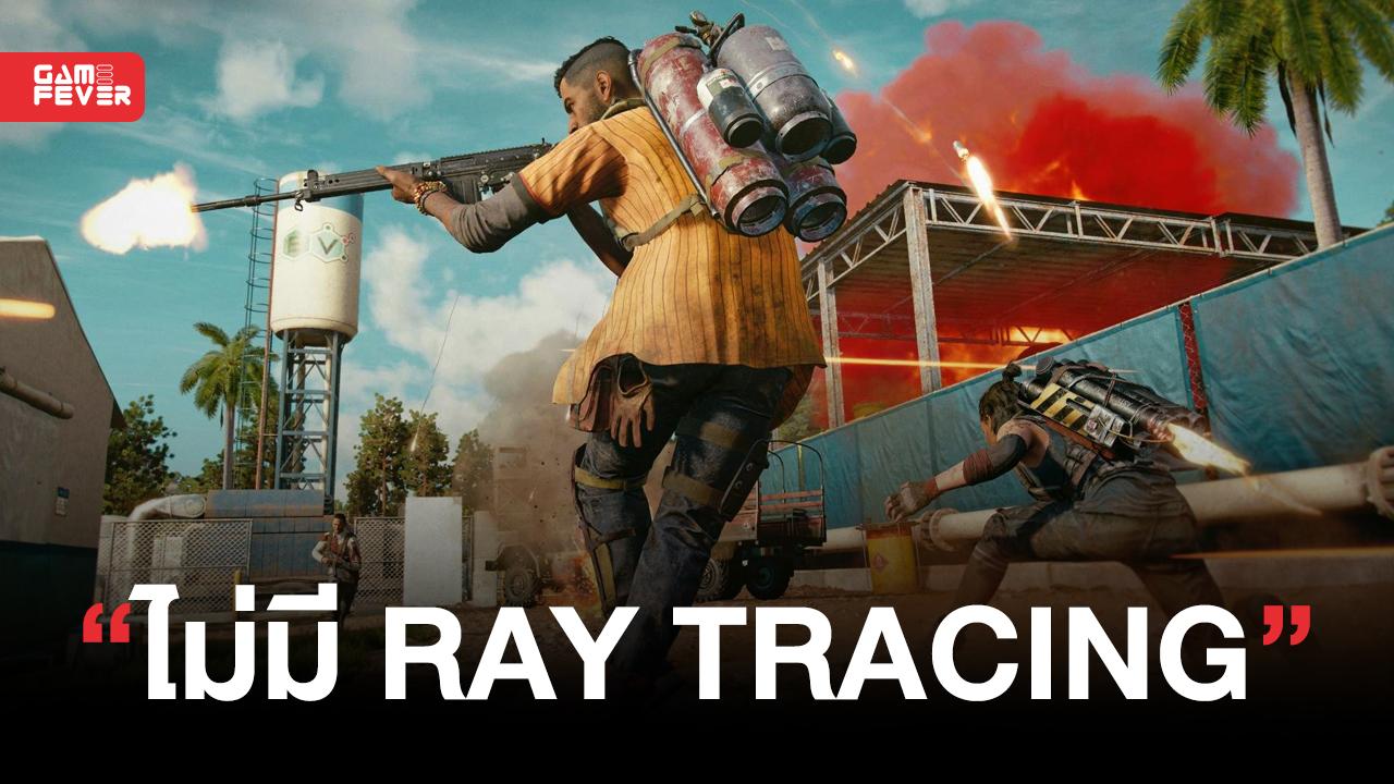 Far Cry 6 เวอร์ชัน Console จะไม่รองรับระบบ Ray Tracing