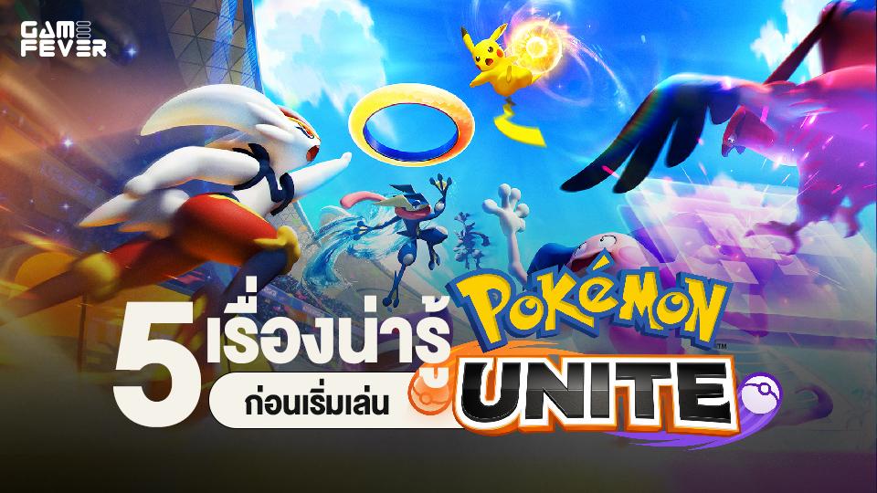 5 เรื่องน่ารู้ก่อนเริ่มเล่น Pokemon Unite