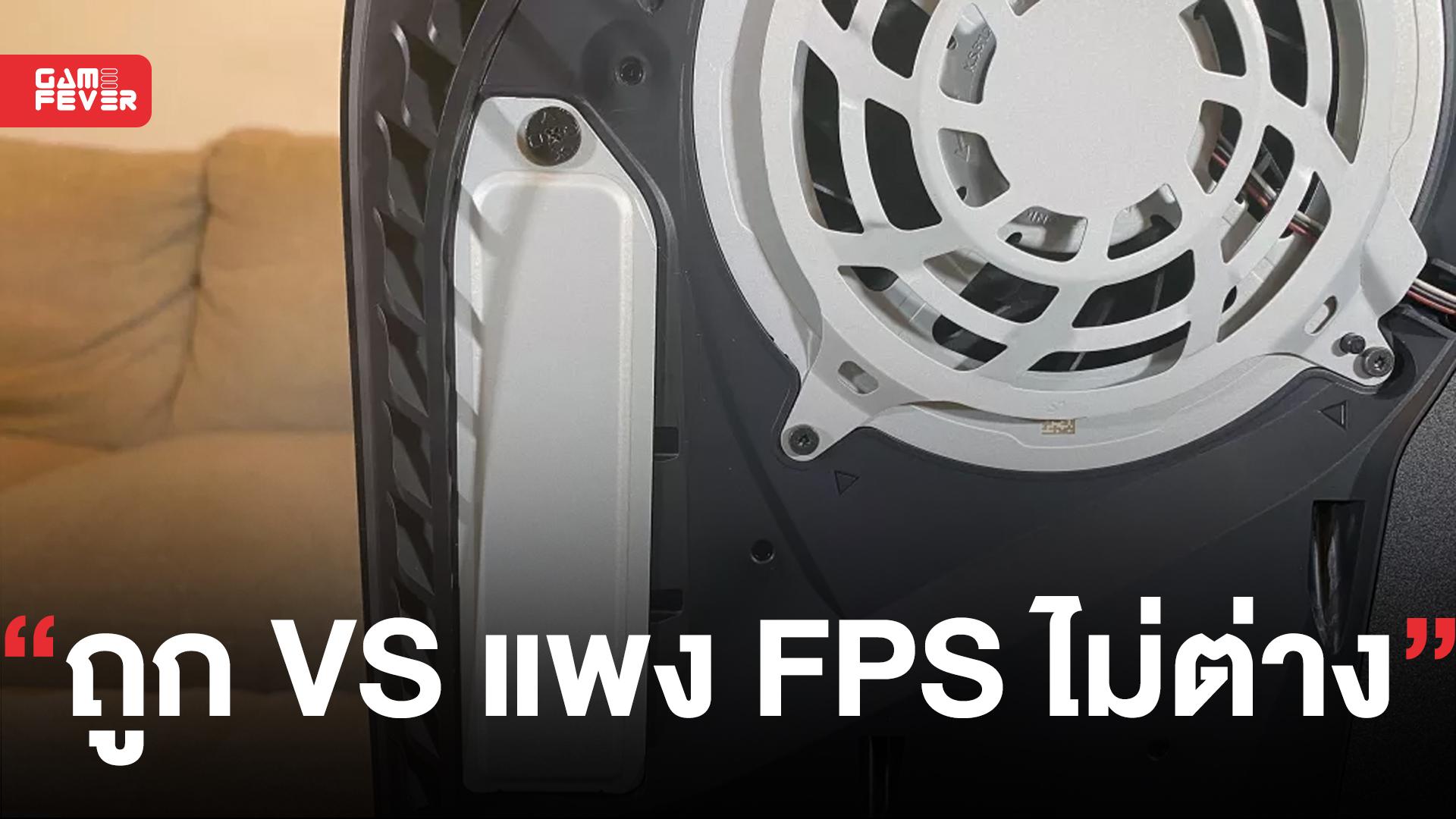 ผลทดสอบเผยอัปเกรด SSD บน PS5 เผย ราคาถูกกับแพงให้ FPS ในเกมไม่ต่างกัน!