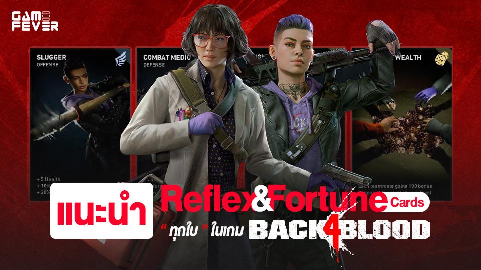 แนะนำ Reflex และ Fortune Cards ทุกใบใน Back 4 Blood