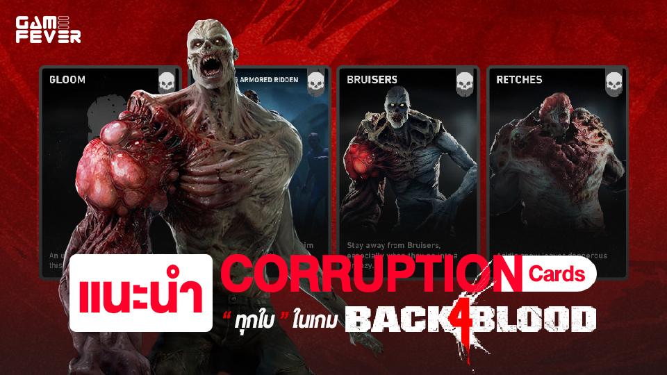 แนะนำ Corruption Cards ทุกใบใน Back 4 Blood
