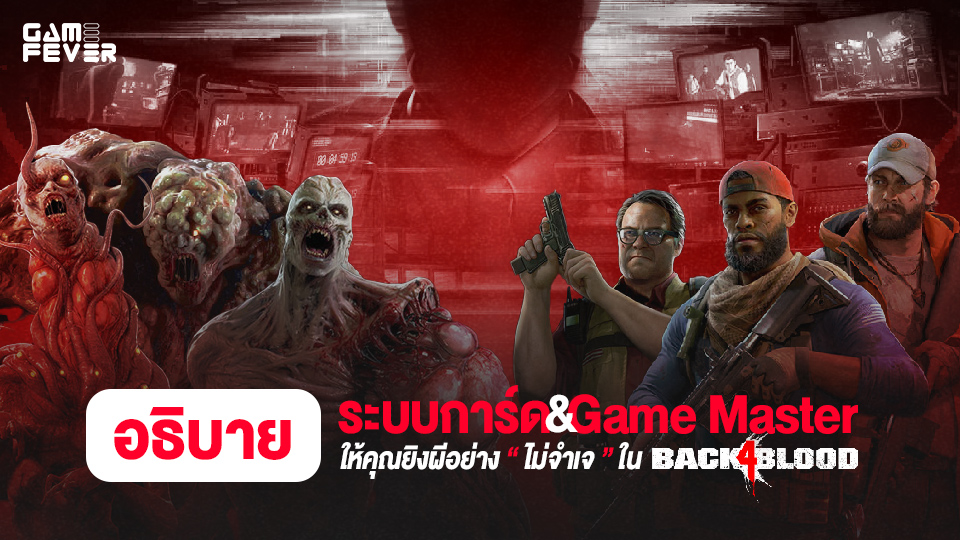 Back 4 Blood: อธิบายระบบการ์ดและ Game Master ให้คุณยิงผีอย่างไม่จำเจ