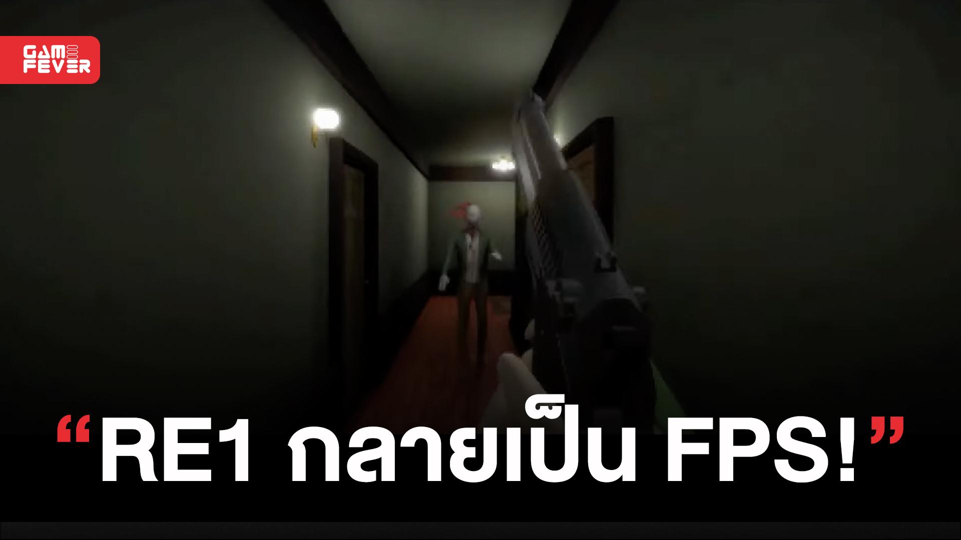 แฟนเกมสร้าง Resident Evil 1 เป็นเกม FPS!